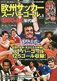 欧州サッカースーパーゴール vol.5 (COSMIC MOOK)