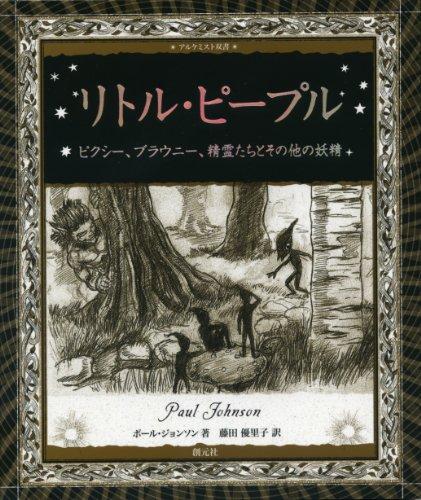 リトル・ピープル:ピクシー、ブラウニー、精霊たちとその他の妖精 (アルケミスト双書)の詳細を見る