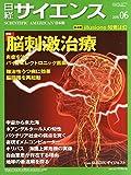 日経サイエンス2015年06号