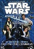 英語文庫 スター・ウォーズ エピソード4 新たなる希望 STAR WARS: Episode IV A New Hope (KODANSHA ENGLISH LIBRARY) 画像