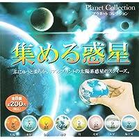 プラネットコレクション 集める惑星 全8種セット ガチャガチャ
