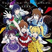 【Amazon.co.jp限定】Supreme Revolution ‐通常盤‐(デカジャケット・通常盤バージョン付き)