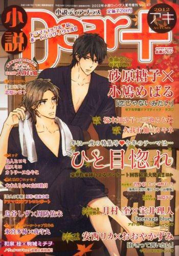 小説 Dear+ (ディアプラス) アキ 2012年 11月号 [雑誌]の詳細を見る