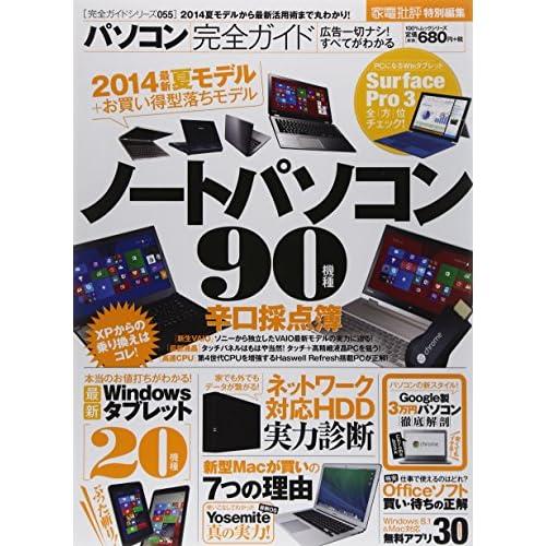 【完全ガイドシリーズ055】パソコン完全ガイド (100%ムックシリーズ)