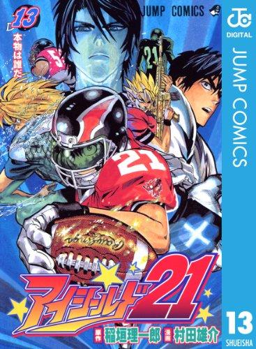 アイシールド21 13 (ジャンプコミックスDIGITAL)