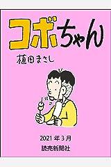コボちゃん 2021年3月 (読売ebooks) Kindle版