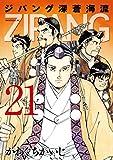ジパング 深蒼海流(21) (モーニングコミックス)