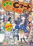 異世界Cマート繁盛記 5 (ダッシュエックス文庫DIGITAL)