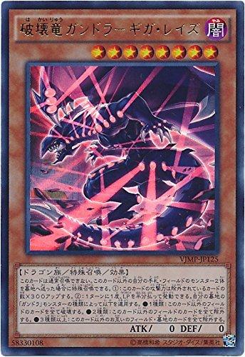 遊戯王OCG 破壊竜ガンドラ-ギガ・レイズ ウルトラレア VJMP-JP125-UR