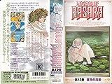 LEGEND OF BASARA(12) [VHS]