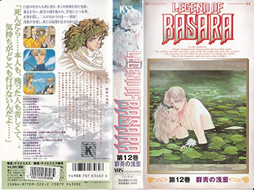 LEGEND OF BASARA(12) [VHS]