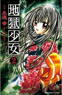 地獄少女(2) (なかよしコミックス)