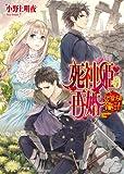 死神姫の再婚14 -ひとりぼっちの幸福な王子- (ビーズログ文庫)