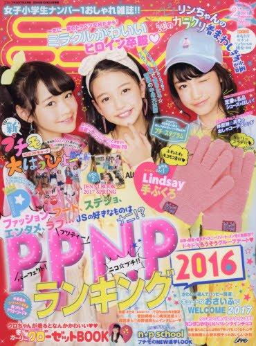 ニコ☆プチ 2017年 02 月号 [雑誌]の詳細を見る