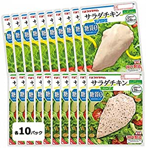サラダチキン まとめ買い サラダチキンアソートパック プリマヘルシー 糖質ゼロ プレーン×ハーブ 各10パック
