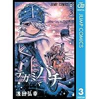テガミバチ 3 (ジャンプコミックスDIGITAL)