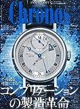 Chronos (クロノス) 日本版 2013年 09月号 [雑誌]