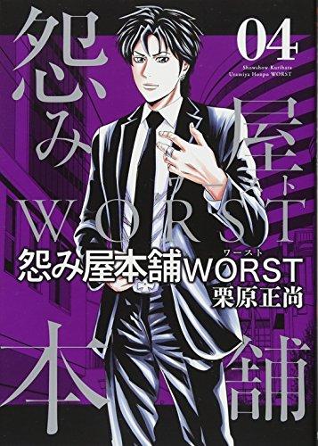 怨み屋本舗 WORST 4 (ヤングジャンプコミックス)