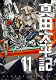 真田太平記(11) (朝日コミックス)
