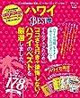 ハワイ the BEST 2018―19 (晋遊舎ムック)