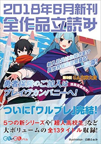 GA文庫&GAノベル2018年6月の新刊 全作品立読み(合本版) (GA文庫)