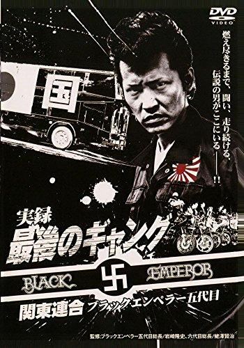 実録・最後のギャング 関東連合 ブラックエンペラー五代目 [DVD]