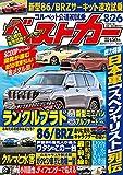 ベストカー 2021年 8/26 号 [雑誌]
