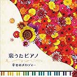 恋うたピアノ 〜幸せのメロディー〜