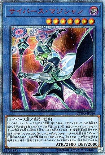 サイバース・マジシャン 20th シークレット 遊戯王 サイバネティック・ホライゾン cyho-jp026