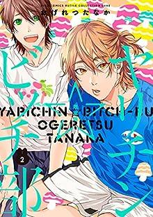 ヤリチン☆ビッチ部 (2) 限定版 (バーズコミックス ルチルコレクション リュクス)