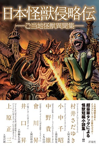 日本怪獣侵略伝 ~ご当地怪獣異聞集~の詳細を見る