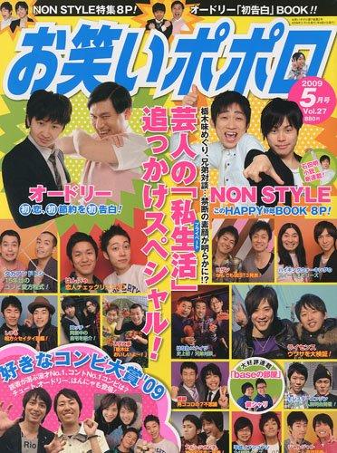 お笑いポポロ 2009年 05月号 [雑誌]の詳細を見る