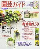 園芸ガイド 2017年 10月 秋・特大号 画像