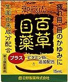【第3類医薬品】百草目薬プラス 15mL