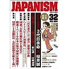 ジャパニズム 32 (青林堂ビジュアル)