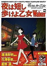 アマゾン限定で「夜は短し歩けよ乙女Walker」に花澤香菜の生写真が付属