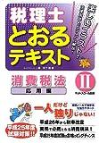 税理士とおるテキスト 消費税法 II【平成25年試験対応】