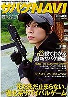 サバイバルゲームがわかる動画付き サバゲNAVI (ホビージャパンMOOK 873)