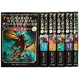 完結オリンポスの神々と7人の英雄+外伝(全6巻セット) (パーシー・ジャクソンとオリンポスの神々シーズン2)