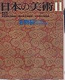 日本の美術 No 90 名物裂 1973年 11月号