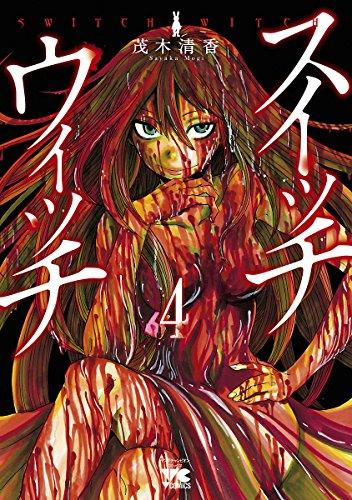 スイッチウィッチ 4 (ヤングチャンピオン・コミックス)