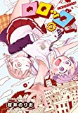 ロロッロ!(1): 少年チャンピオン・コミックス