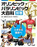 リオから東京へ(オリンピック・パラリンピック大百科)