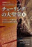 チューリングの大聖堂 上: コンピュータの創造とデジタル世界の到来 (ハヤカワ文庫 NF 491)