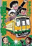新・鉄子の旅(3) (IKKI COMIX)