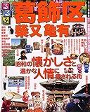 るるぶ葛飾区柴又亀有 (国内シリーズ)