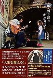 【完全版】地下鉄のギタリスト