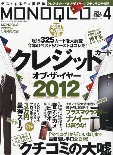 MONOQLO (モノクロ) 2012年 04月号 [雑誌]