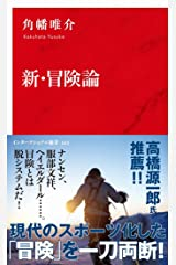 新・冒険論 (インターナショナル新書) 新書