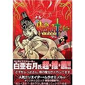 Knights 2 (電撃コミックス)